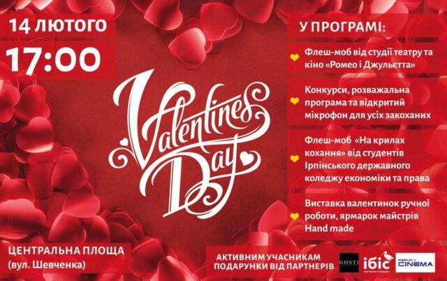 Празднование Дня Святого Валентина в Ирпене