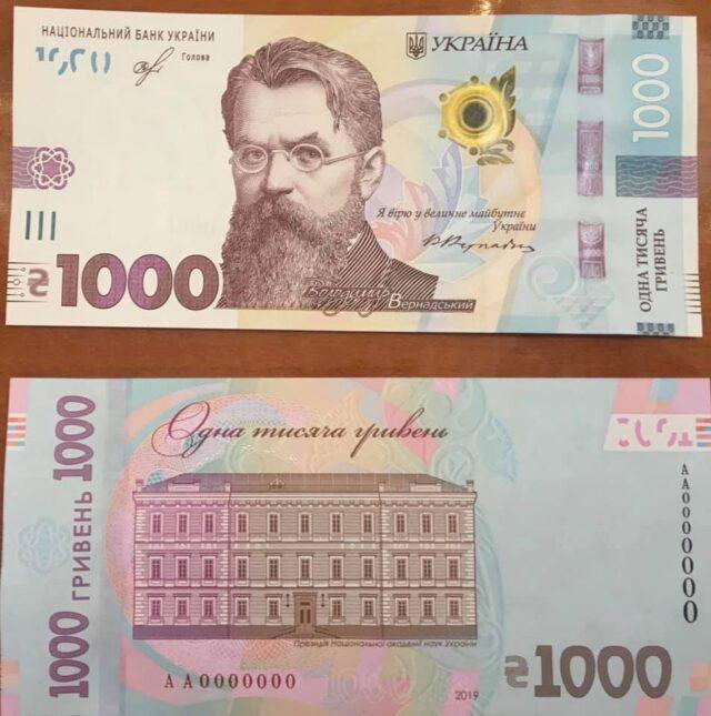 В Украине появится банкнота номиналом 1000 гривен