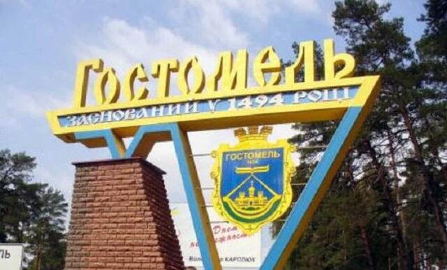 Сессия Гостомельского поселкового совета