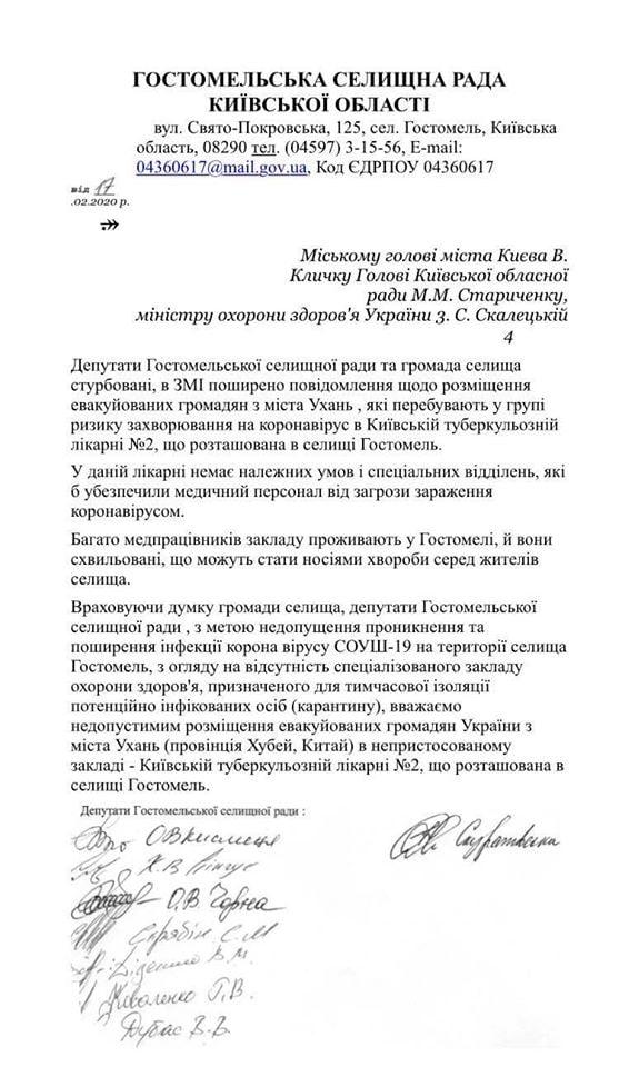 обращения от депутатов Гостомельского поселкового совета