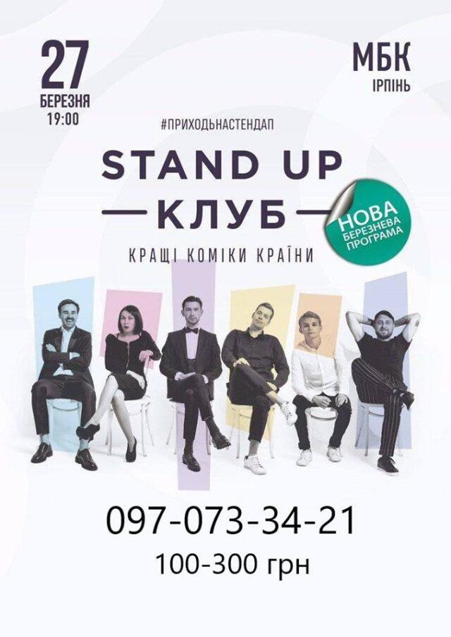 Stand Up Клуб это лучшие комики Украины